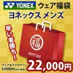 ヨネックス YONEX メンズ ウェア・アクセサリー福袋 2021 HAPPYBAG 2021 6万 ...