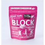 PINKION ピンクイオン 「ピンクイオン ブロック タブレット型ピンクイオン 60粒入・アルミ袋  pinkion-block-add」