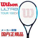 ウィルソン ULTRA TOUR 100CV WR006011