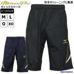 半額以下 ミズノ ジャージ ハーフパンツ メンズ トレーニングウェア 野球 ミズノプロ 12JF6J01 2カラー ハイブリッド ズボン パンツ