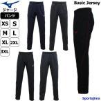 ミズノ ジャージ パンツ メンズ トレーニングウェア 32MD9125 5カラー MIZUNO 吸汗速乾 ニット ベーシック ズボン パンツ
