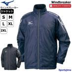 半額以下 ミズノ ウインドブレーカー ジャケット メンズ トレーニングウェア ブレスサーモ 裏起毛 32ME7531 2カラー 上着 防風 防寒 あったか アウター
