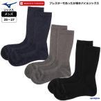 ミズノ ソックス メンズ ブレスサーモ 靴下 日本製 B2JX0510 3カラー 男性用 あったか 発熱 保温 MIZUNO ミドル 無地 パイル ゆうパケット対応