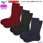 ミズノ ソックス レディース ブレスサーモ 靴下 日本製 B2JX0710 3カラー 女性用 あったか 発熱 保温 MIZUNO ミドル 無地 パイル ゆうパケット対応