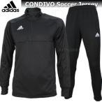 ショッピングジャージ ジャージ メンズ サッカー アディダス adidas 上下セット CONDIVO18 ジャージ DJV12 BS0602 DJU99 BS0526 ブラック
