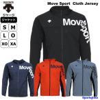 半額以下 デサント ジャージ ジャケット メンズ トレーニングウェア パーカー 夏用 クロス ランニング DMMOJF11 4カラー ムーブスポーツ 吸汗速乾 アウター