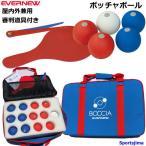 ボッチャ ボール セット エバニュー ETE039 ボッチャボール3 日本製 ボール13個 審判道具付き 屋内 屋外 兼用 練習 レクリエーション