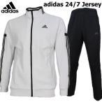 ショッピングジャージ ジャージ 上下 メンズ アディダス adidas 24/7 ジャージ ジャケット パンツ 上下セット FKK26 DN1396 FKK24 DN1410 ホワイト×ブラック