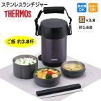 THERMOS サーモス 弁当箱 ステンレス ランチジャー ご飯 約1.6合 JBG2000