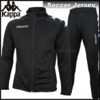 ショッピングジャージ ジャージ メンズ サッカー カッパ Kappa 上下セット トレーニング ジャージ KF812KT11 KF812KB11 BK ブラック