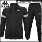 ショッピングジャージ ジャージ メンズ カッパ Kappa 上下セット トレーニング ジャージ KM812KT41 KM812KB41 BK ブラック
