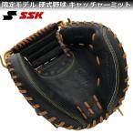 SSK エスエスケイ 硬式野球 キャッチャーミット SPM12 高校野球 捕手用ミット ブラック×タン