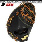 SSK エスエスケイ 硬式野球 ファーストミット TFF98S 高校野球 一塁手用ミット ブラック×タン