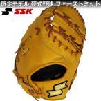 SSK エスエスケイ 硬式野球 ファーストミット TFF98S 高校野球 一塁手用ミット ライトオレンジ