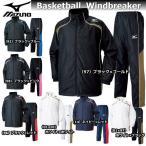 ミズノ ウィンドブレーカー 上下 メンズ トレーニングウェア バスケ 裏起毛 W2JE6501 W2JF6501 7カラー 上下セット バスケットボール