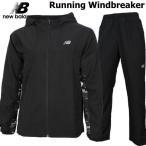 ニューバランス ランニング 裏メッシュ ウィンドブレーカー 上下セット メンズ ジャケット パンツ JMJR8618 JMPR8619 BK ブラック