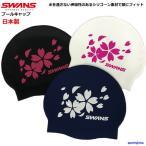 スワンズ シリコンキャップ 競泳 水泳帽 限定 スイムキャップ 大人用 メンズ 男女兼用 SA7 桜 3カラー プール スイミングキャップ 日本製 ゆうパケット対応