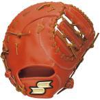 エスエスケイ 軟式プロエッジ一塁手用 SSK-PENF83320 (3347)レディッシュオレンジ×タン