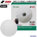 エスエスケイ 投球専用 軟式 ボール 野球 テクニカルピッチ TP002M トレーニングボール M号 投球測定 回転測定 打撃不可 ナイガイ