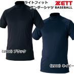 半額以下 ゼット アンダーシャツ 野球 トレーニングウェア メンズ 半袖 ZETT BO1720 2カラー ライトフィット オールシーズン インナー ゆうパケット可