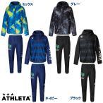 先行予約商品 ウーブンストレッチトレーニングパーカー上下セット ATHLETA-アスレタ フットサルウェア/サッカーウェア