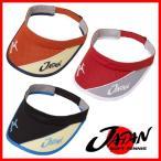 先行予約商品 JAPAN限定モデル サンバイザー MIZUNO-ミズノ キャップ/バイザー/テニス・ソフトテニスウェア