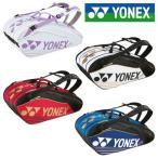 YONEX-ヨネックス PROシリーズ ラケットバッグ9(リュック付) テニス9本用 ラケットバック/テニス・ソフトテニス・バドミントンバッグ