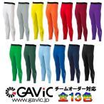 GAVIC-ガビック ジュニア ストレッチインナーロングパンツ/ロングタイツ フットサルウェア/サッカーウェア
