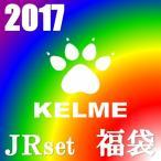 即発送 ジュニア KELME - ケルメ 2017福袋 KELME-ケレメ フットサルウェア/サッカーウェア SALE/セール