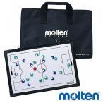 molten-モルテン サッカー用 作戦盤/作戦ボード 作戦ボード/サッカー用品 メーカー取寄せ品