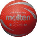 molten-モルテン ソフトバレーボール 検定球/試合球 バレーボール/バレーグッズ