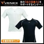 自己回復力アップ メンズ コンフォートTシャツ VENEX-ベネクス スポーツウェア/インナーウェア