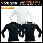 自己回復力アップ メンズ ロングスリーブモックシャツ VENEX-ベネクス スポーツウェア/インナーウェア