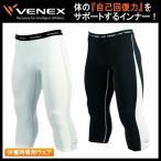 自己回復力アップ メンズ ニーレングスタイツ VENEX-ベネクス スポーツウェア/インナーウェア