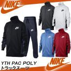 NIKE ナイキ YTH PAC POLY トラックスーツセットアップ 856206