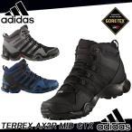 【送料無料】 adidas アディダス TERREX AX2R MIDゴアテックス BB4602 BB4603 BB4604