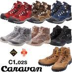 ショッピングトレッキングシューズ 送料無料caravan キャラバン トレッキングシューズ C1-02S(C1_02S) 0010106
