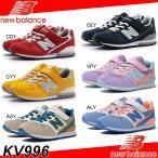 【2017年 春カラー】NEW BALANCE ニューバランス KV996 キッズシューズ 子供靴