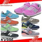 【2018年 春カラー】NEW BALANCE ニューバランス KV996 キッズシューズ 子供靴