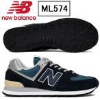 ニューバランス ML574 ユニセックス カジュアルシューズ NEW BALANCE ML574ESS【送料無料】