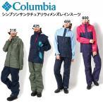 【送料無料】 Columbia コロンビア Simpson Sanctuary Women's Rainsuit シンプソンサンクチュアリーウィメンズレインスーツ PL0125[ウィメンズレインウェア]