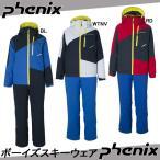【送料無料】 phenix フェニックス スキーウェア上下セット キッズ・ボーイズPS6G22P81