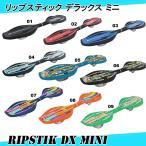 ラングスジャパン RangsJapan ロングスケート リップスティックデラックス ミニ RIPSTIK DX MINI