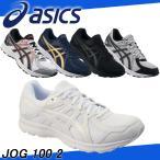 asics アシックス ランニングシューズ JOG 100 2 TJG138