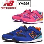 ニューバランス キッズシューズ 子供靴 NEW BALANCE YV996TBU YV996TMG