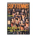 [ベースボールマガジン ソフトテニス書籍・DVD]ソフトテニスマガジン 2016年12月号(BBM0591612)