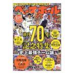 [ベースボールマガジン 野球書籍・DVD]ベースボールマガジン 2016年3月号(BBM0711603)
