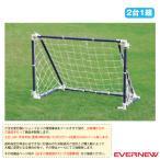 エバニュー サッカー設備・備品 [送料別途]ミニサッカーゴールPS120/2台1組(EKD826)