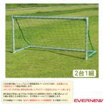 エバニュー サッカー設備・備品 [送料別途]ミニサッカーゴール AL-No.2/2台1組(EKE337)