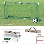 エバニュー サッカー設備・備品  [送料別途]ミニサッカーゴール角折りたたみ式/2台1組(EKE753)